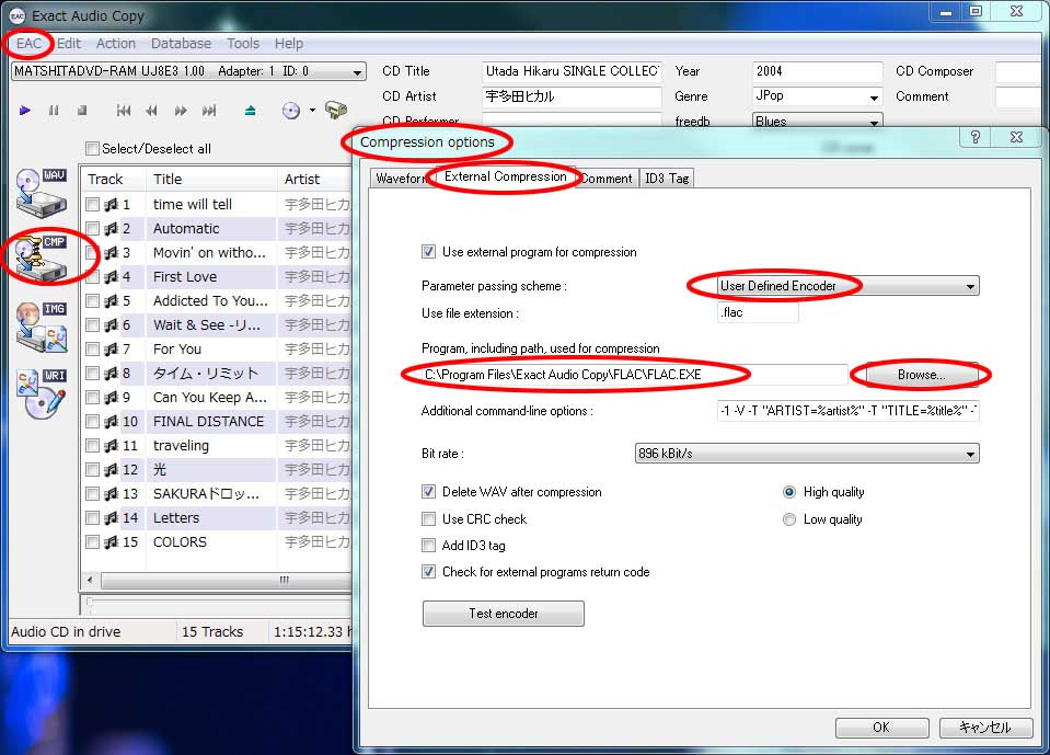 Exact Audio Copyを使ったCDリッピング方法