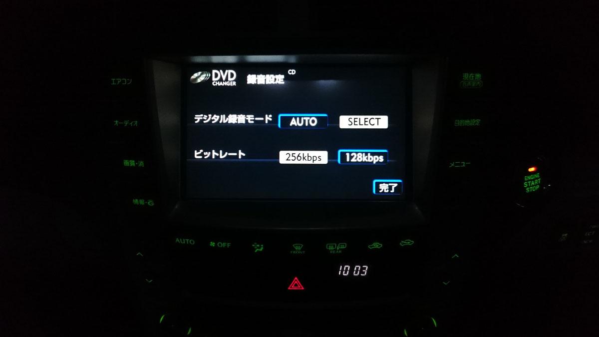 ミュージックサーバー機能付きカーナビへのCD取り込み方法(ビットレート設定画面)