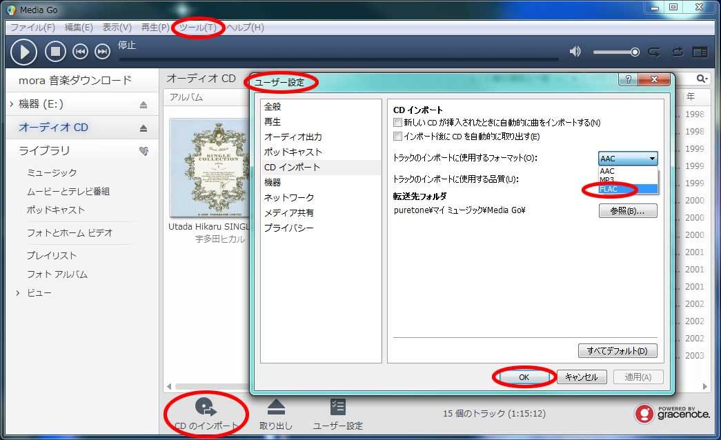 MediaGOを使ったCDのFLAC取り込み方法
