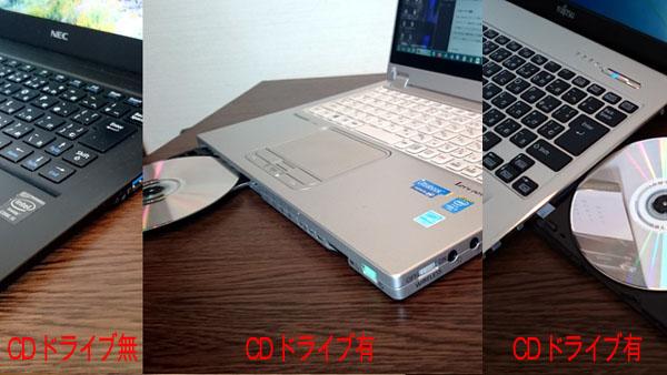 ノートPCのCDドライブ