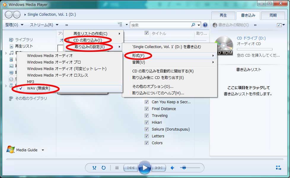 Windowsメディアプレイヤーを使ったCDのWAV取り込み方法