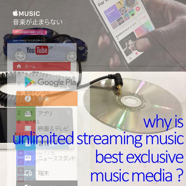 なぜ音楽聴き放題サービス・アプリは無料/激安なのに音楽市場を独占できないのか?