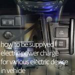 シガーソケット電源とは?車から電源を取り出す3つの方法