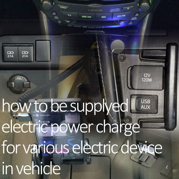 車で電源確保する3つの方法のイメージ
