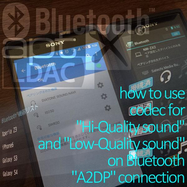 Bluetoothの高音質接続コーデックのイメージ