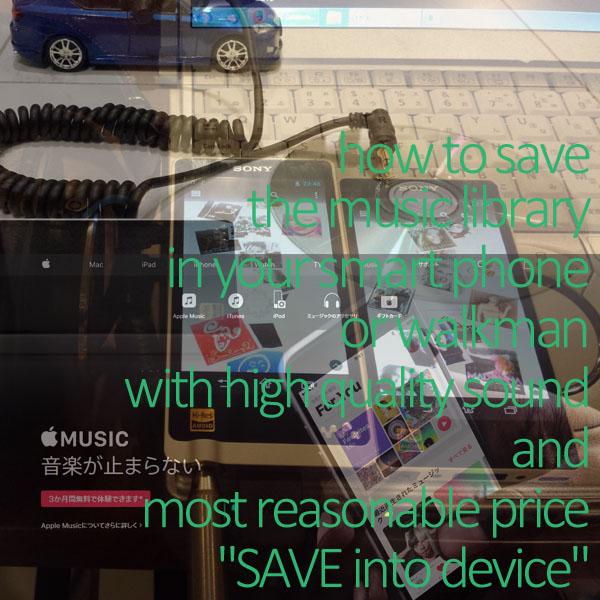 スマホ/ウォークマンへの音楽データ取り込み(録音)イメージ