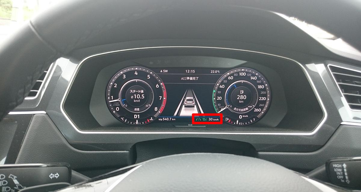 VWの時速30km以下でACCとLKA同時作動