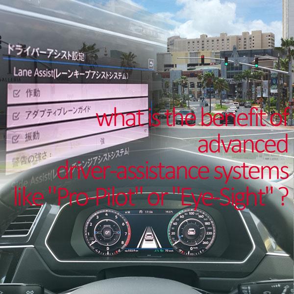 プロパイロット・アイサイトなど自動運転支援使用イメージ