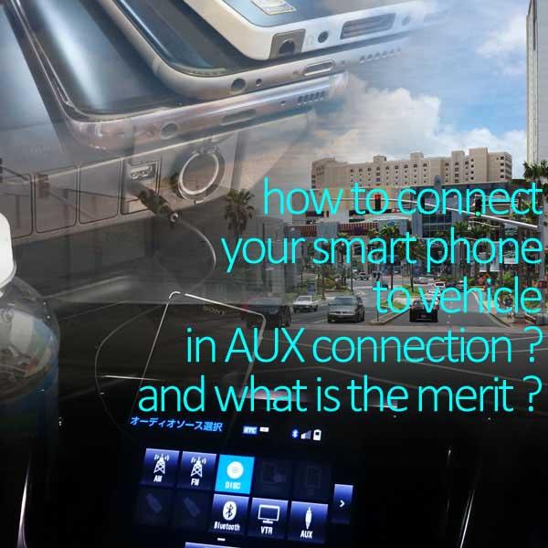車でスマホとカーナビをAUX接続する方法イメージ