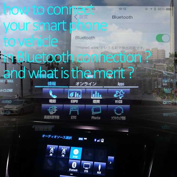車でカーナビとBluetooth接続する3つの設定方法と7つのメリット