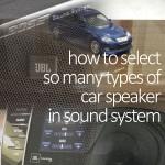 徹底分類!車のスピーカーの種類と選び方…BOSE・JBLからドア・天井等の取り付け場所まで