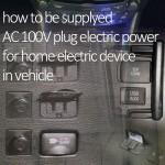 車に100Vコンセント電源を設置する3つの方法(純正埋め込み/後付け/蓄電池)