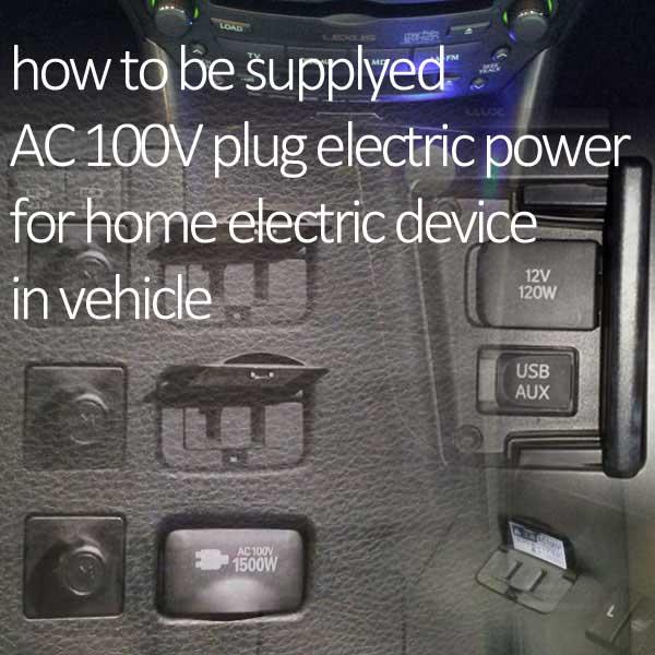 100V_pwr_in_car