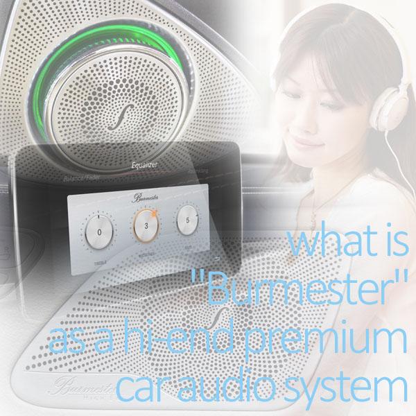 ブルメスター(Burmester)の高音質カーオーディオシステムのイメージ