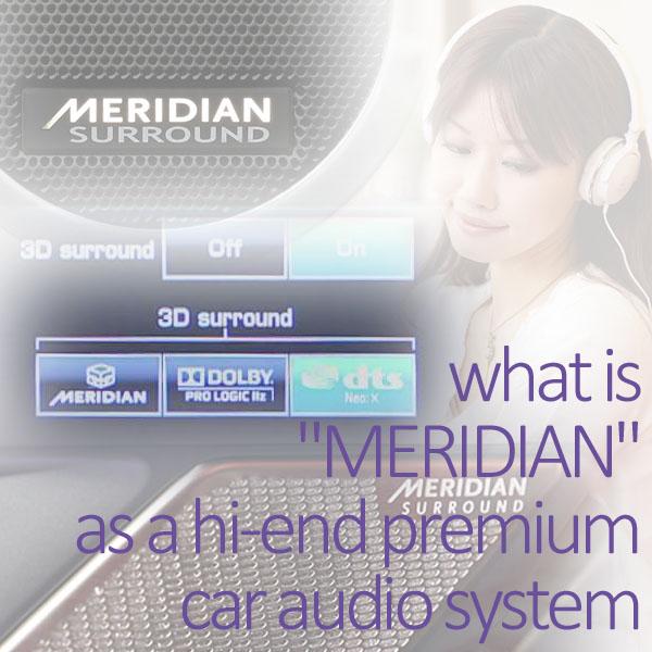メリディアン(MERIDIAN)の高音質カーオーディオシステムのイメージ