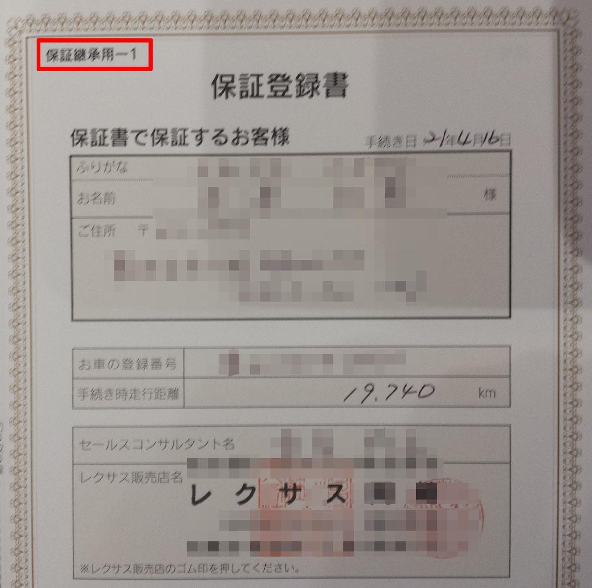 レクサス新車メーカー保証登録書