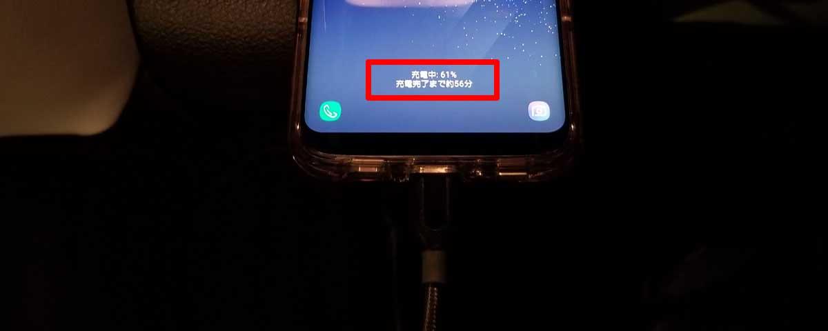 プリウス純正コンセント経由のQC3.0非対応USB充電器でGalaxy S8充電中