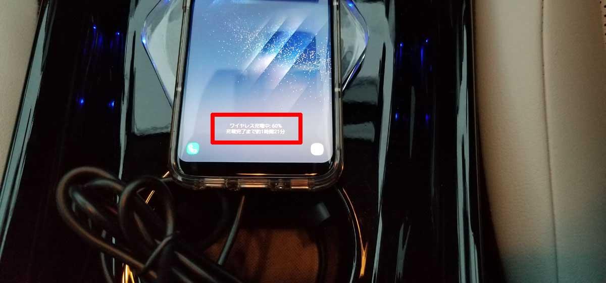 シガーソケット経由の充電パッドでGalaxy S8充電中