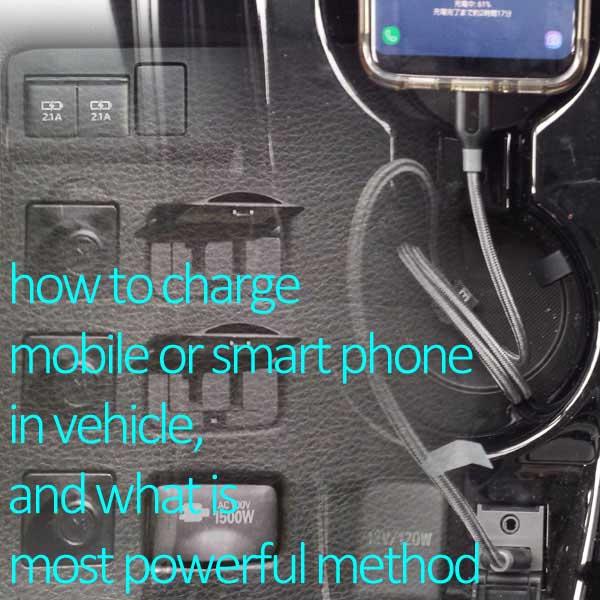 車内でスマホ充電する方法のイメージ