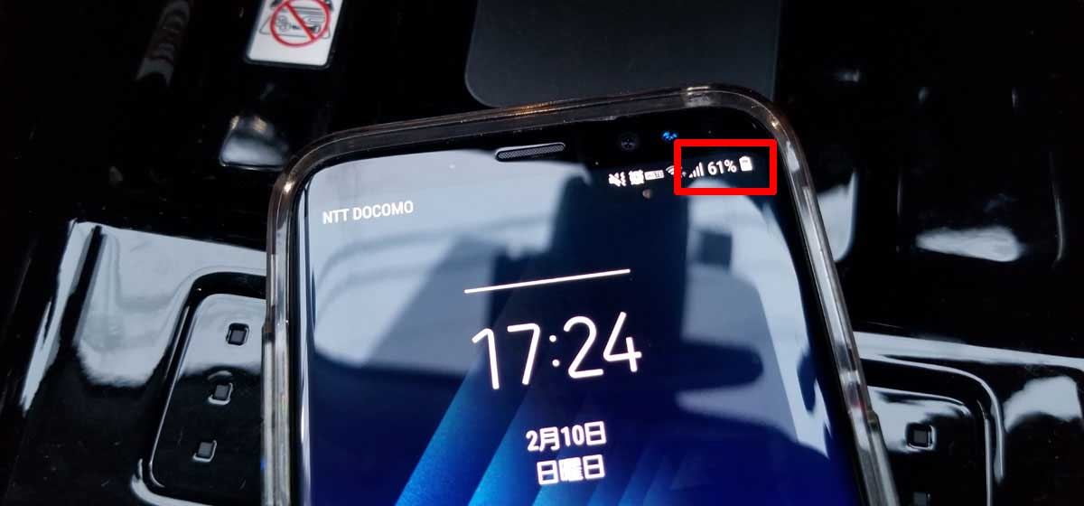 Galaxy S8 バッテリー残量60%表示