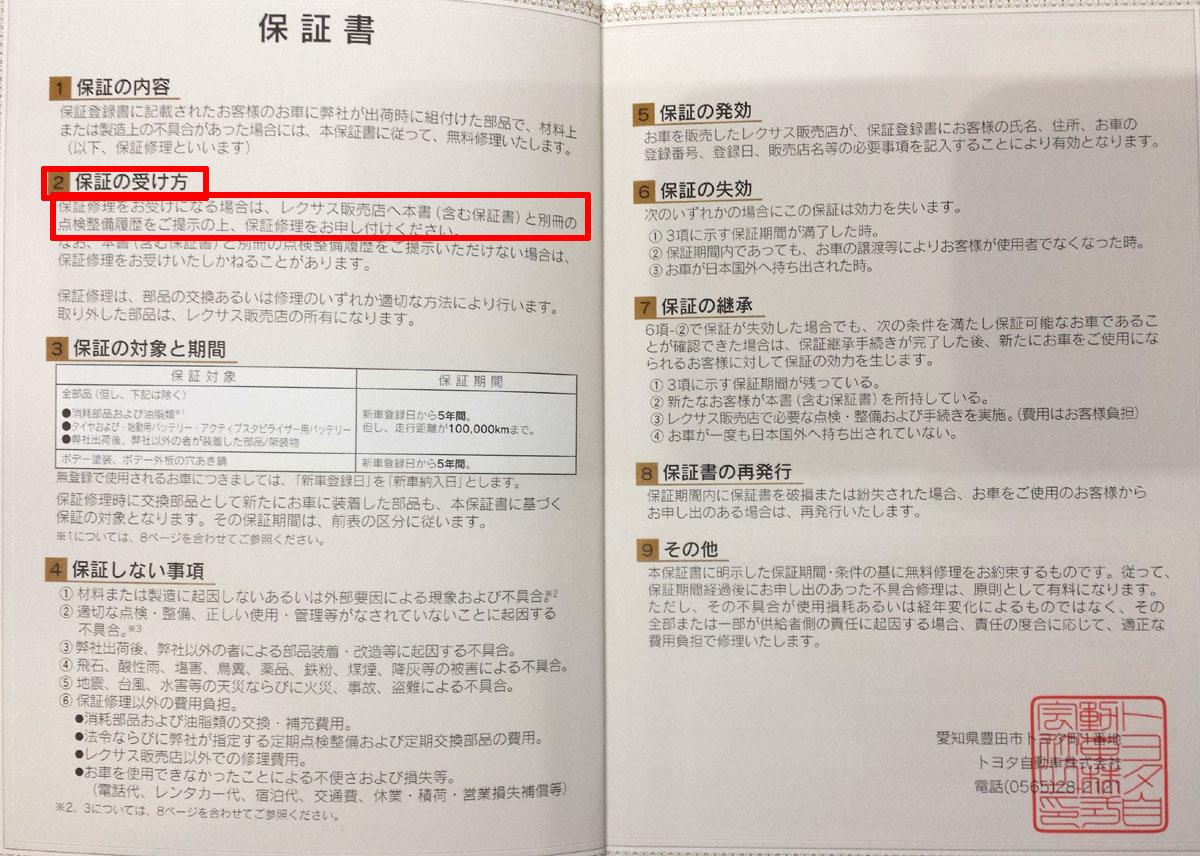 レクサス新車メーカー保証書(ディーラー修理)