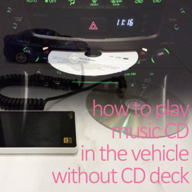 CDプレーヤー無のカーオーディオ搭載車でCDの音楽を聴く3つの方法