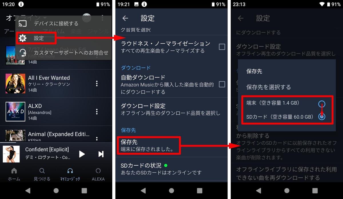 音楽 ダウンロード Amazon Amazon音楽聴き放題「PrimeMusic」の注意点と特徴