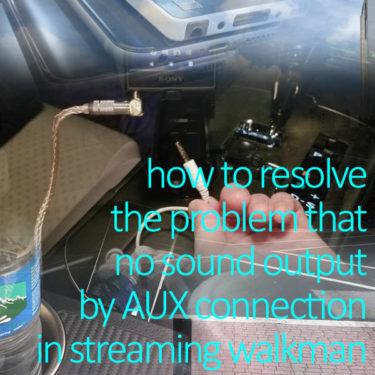 ウォークマンA100/ZX500が車などAUX接続で音が出ない問題!対処方法