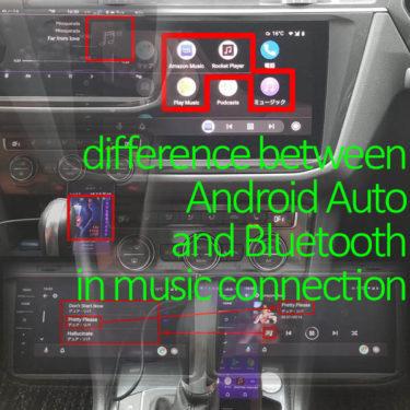 アンドロイドオートとBluetoothの音楽接続で実は大きく違う4つの点