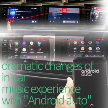 アンドロイドオートはこう使う!車内の音楽体験4つの劇的変化