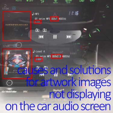 アートワーク画像がカーナビ画面に表示されない4つの原因と対処法