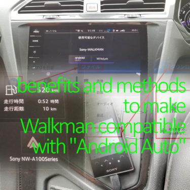 ウォークマンをアンドロイドオート対応させる4つのメリットと方法