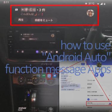 アンドロイドオートの隠れ機能メッセージアプリを使う3つの方法!