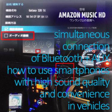 Bluetooth+AUXの同時接続!車でスマホを高音質かつ便利に使う裏技