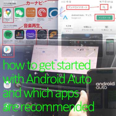 アンドロイドオート対応無料アプリおすすめ4選!初期設定と追加方法