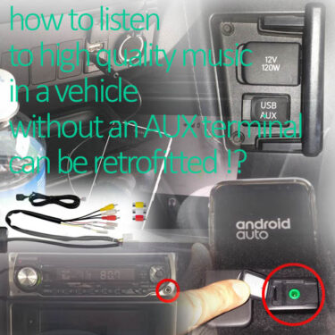 AUX端子がない車の3つの対処法!AUX後付け等による音楽高音質接続
