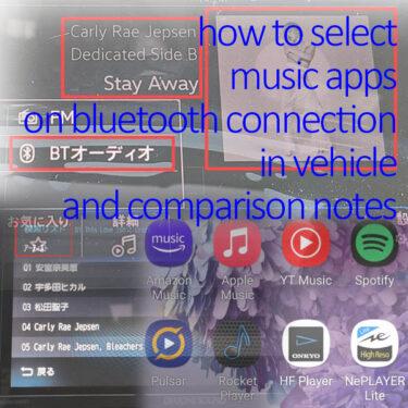 車のBluetooth接続音楽アプリの選び方!知っておきたい比較注意点